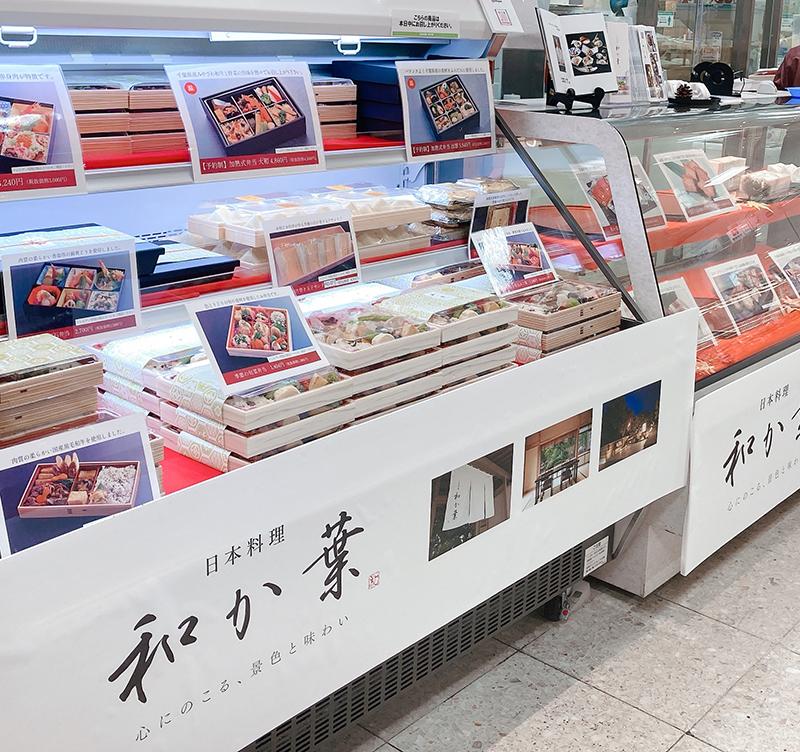 そごう千葉店 日本料理和か葉
