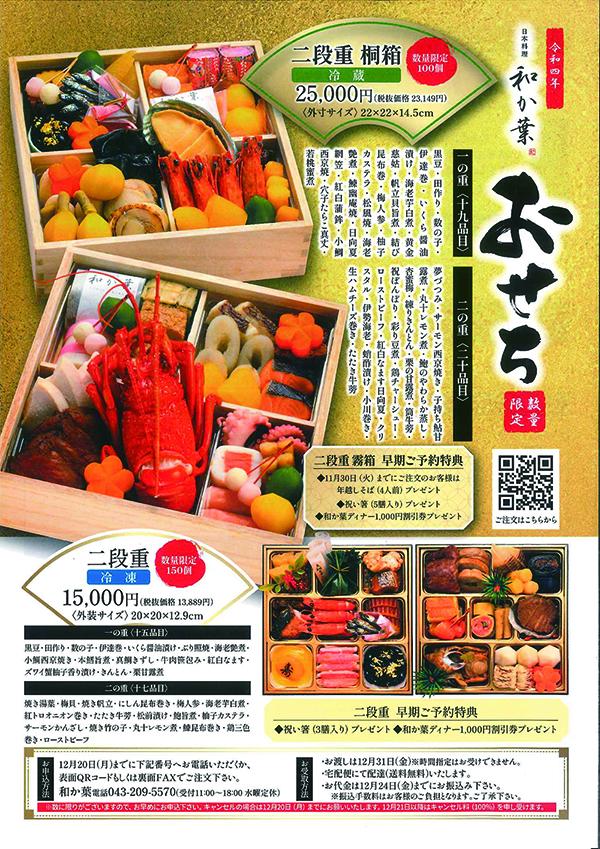 日本料理和か葉のおせち